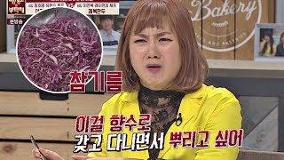 """박나래, 참기름 향 홀릭♥ """"향수로 만들고 싶…"""