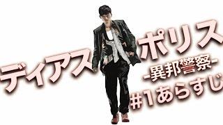 松田翔太主演 「ディアスポリス 異邦警察」 第1話のあらすじです。