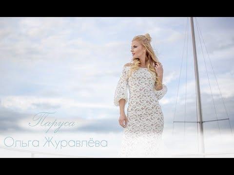 Ольга Журавлева - ПАРУСА / ПРЕМЬЕРА