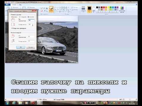 Вопрос: Как изменить размер изображения в Microsoft Paint?