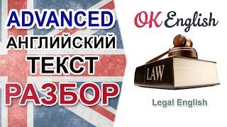 Legal English - юридический английский, английский текст среднего уровня