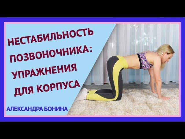 ►Нестабильность позвоночника: упражнения для мышечного корсета.