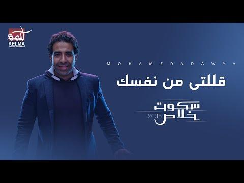 Mohamed Adawya - Allelty Men Nafsek  | محمد عدوية  قللتي من نفسك