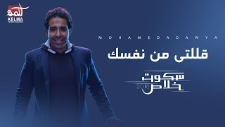 Mohamed Adawya - Allelty Men Nafsek    محمد عدوية  قللتي من نفسك