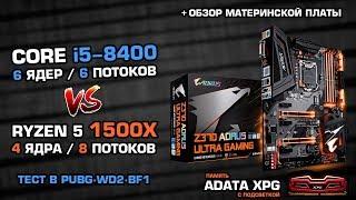 Intel Core i5-8400 Coffee Lake vs Ryzen 5 1500X и Aorus Z370 Ultra Gaming и ADATA XPG SPECTRIX D40
