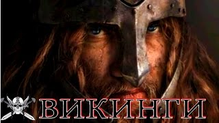 ANCESTORS ТРЕЙЛЕР Viking Game (2018)  trailer ВИКИНГИ