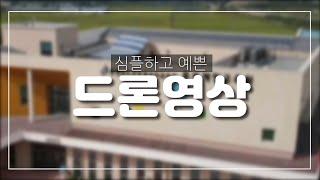 드론촬영 영상