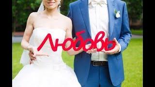 Свадьба Алексея и Светланы. 14.06.14г. Ведущий Денис Бондарков