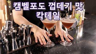 [딥퍼플]보라색 맛 나써! 룰루가 좋아할 칵테일!!