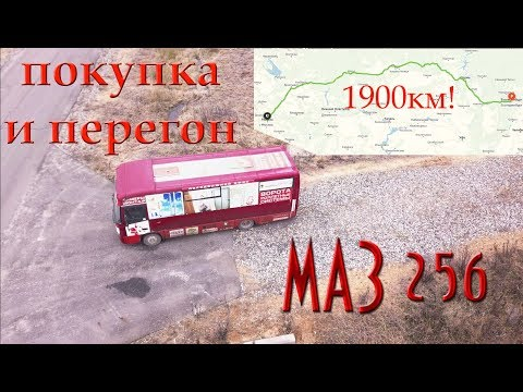 покупка  автобуса под автодом за 1900км от дома