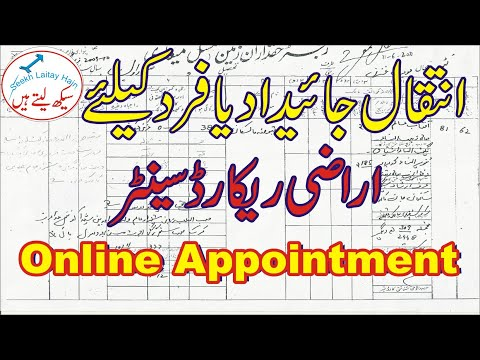 Arazi Record Centre Appointment online – Punjab Land Record Authority  for mutation or FARD issuance
