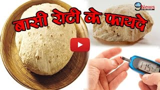 Health News: बासी रोटी खाने के चौकाने वाले फायदे, जानकर उड़ जाएगे होश | Stale Roti (Chapati)