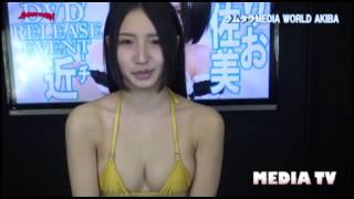 宇佐美りおちゃんによる、イベント終了時のコメントです。