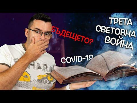Книгите, които ПРЕДСКАЗВАТ БЪДЕЩЕТО - Нещата, които не искат да знаете