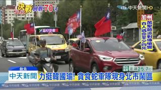 20191102中天新聞 力挺韓國瑜! 貪食蛇車隊現身北市鬧區
