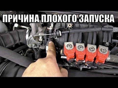 Машина с ГБО плохо заводится, частая проблема !!!