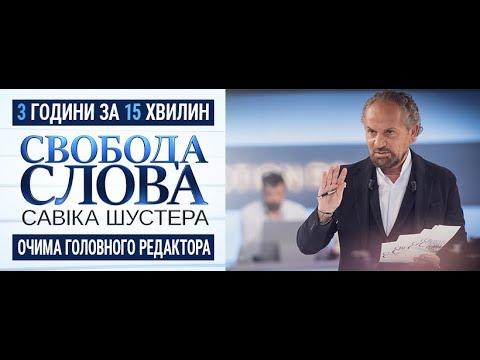 15 хвилин. «Свобода слова Савіка Шустера» очима головного редактора.