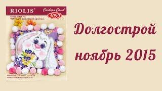 Кролик подушка от Риолис, Кот Саймона /Вышивка крестиком. /Марина Ковалёва
