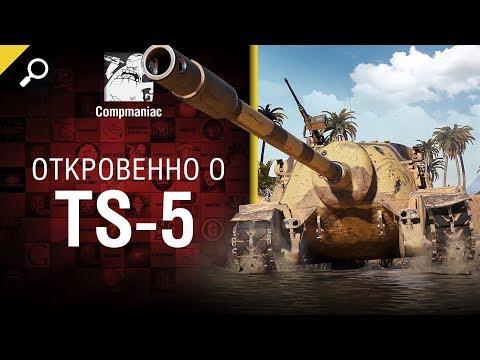 Откровенно о TS-5 - от Compmaniac [World Of Tanks]