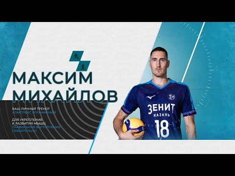 На карантине | Тренировка с Максимом Михайловым | Training With Maxim Mikhailov At Home