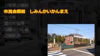[にんじゃりばんばん]が北海道の駅名で歌える気がしたから歌ってみた thumbnail