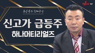 신고가 급등주 - 하나머티리얼즈/ 효성티앤씨/ 삼성바이…