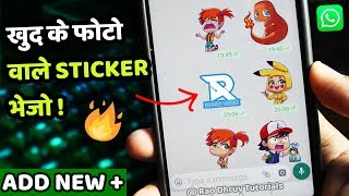 How to Create and send Custom Stickers on whatsapp | Add More | Get Feature