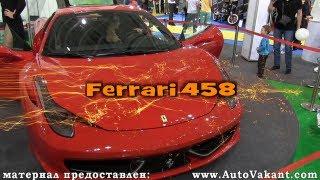 Ferrari 458 презентация на моторшоу 2013. Подробное видео и фото от АвтоВакант.(Подробное видео и фоторепортаж презентации всех автомобильных новинок можно посмотреть на сайте компании..., 2013-06-23T11:00:52.000Z)