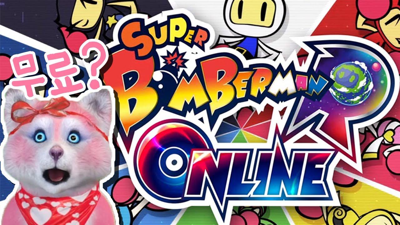 【봄버맨R온라인】PS4 스위치 엑박 스팀 크로스 플레이가 가능한 무료 온라인이라구!?