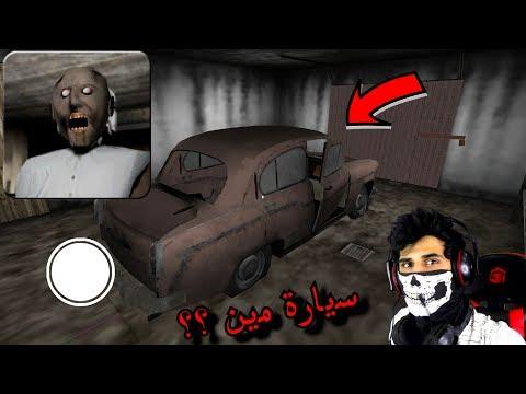 حل لغز السيارة في القبو | الغاز وخفايا العجوز النشبة !