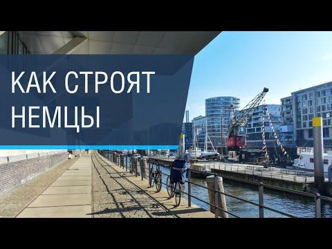 Самый масштабный строительный проект Европы