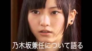 乃木坂兼任と発表になった松井玲奈がその時の心境を語っています。