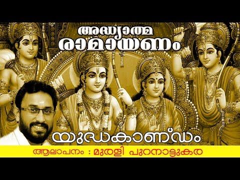 അദ്ധ്യാത്മ രാമായണം   യുദ്ധകാണ്ഡം   Adhyathma Ramayanam   Yudhakandam