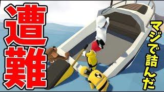 【4人実況】協力しない4人で海に出たら遭難して詰みました【Human: Fall Flat #6】