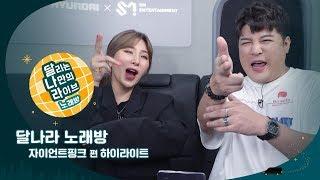 [달리는 나만의 라이브 : 달나라 노래방] 4회 GIANT PINK 자이언트핑크 편 하이라이트