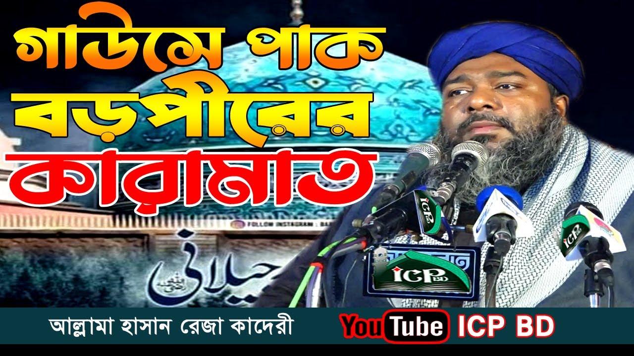 গাউছে পাক বড়পীরের কারামাত | আল্লামা হাসান রেজা | Allama Hasan Reja Kaderi | Bangla Waz | ICP BD