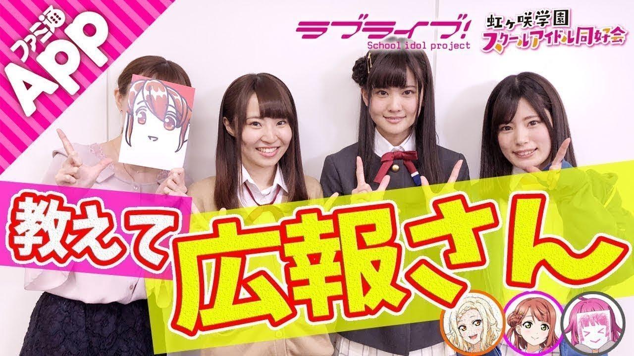【ラブライブ!スクスタ】アプリゲームの美人広報さんに虹ヶ咲メンバーが直撃!?