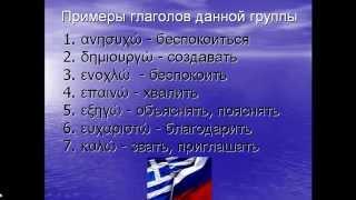 греческий язык: ГЛАГОЛЫ (урок 4) Второе спряжение В2