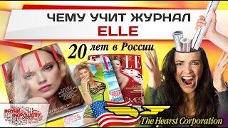 Чему учит журнал Elle?(Обзор от Научи хорошему посвящён анализу журнала Elle. Наш сайт: http://whatisgood.ru Мы Вконтакте: http://vk.com/whatisgood2..., 2016-03-21T10:31:42.000Z)