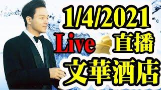 【娛樂八卦】Smart Travel哥哥張國榮永遠懷念想你 直播,張國榮文華酒店度念活動1/4/2021,  6:43pm Mandarin Oriental HK and Leslie Cheung