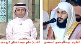 استضافة الشيخ عبدالرحمن العوسي للقارئ علي عبدالسلام |في البث المباشر... والمفاجأة!!