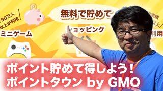 ポイントタウン by GMOでポイントを貯めてお得に活用しよう!