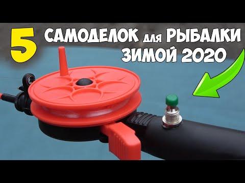 5 САМОДЕЛОК для РЫБАЛКИ ЗИМОЙ 2020