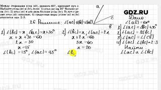 № 26 - Геометрия 7-9 класс Погорелов