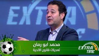 محمد ابو رمان - تعديلات قانون الاندية