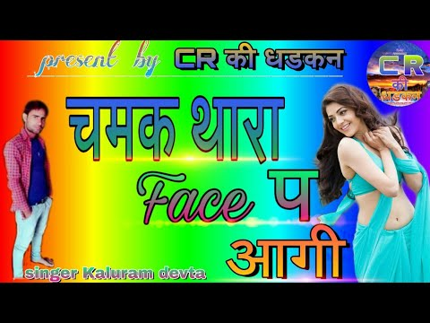 #Kaluram Devta Ka New Song #Dj Song #latest Meena Geet 2019 #चमक थारा Face प आगी #kamlash Sinoli 💘