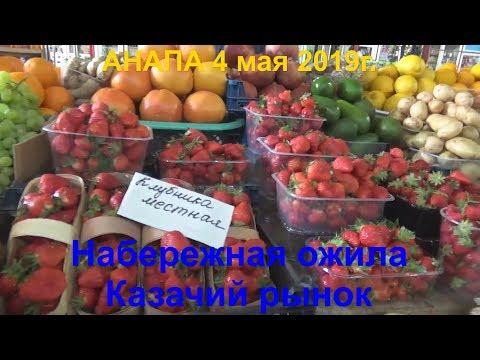 #Анапа 4 мая 2019г.Лето пришло.Набережная ожила. Казачий рынок