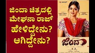 Meghana Raj Controversy | Jindaa Kannada Movie Dialogue About Men