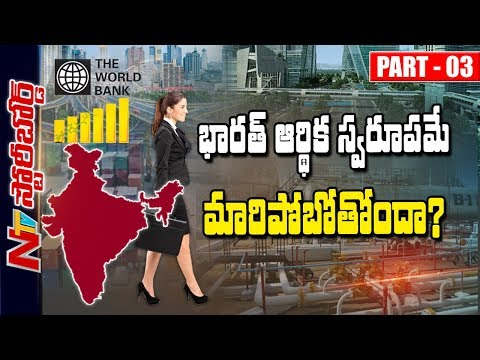 India Stands Top 100 in World Bank's Ease of Doing Business || Story Board 03 || NTV