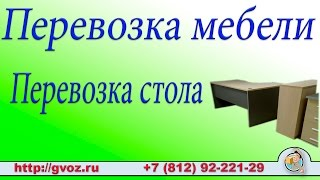 Перевозка мебели, перевозка стола.mpg(, 2012-11-21T13:08:38.000Z)